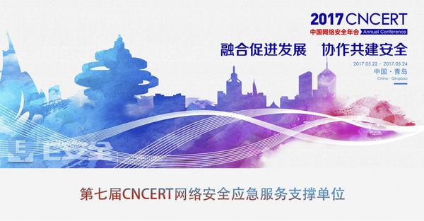 《第七届CNCERT网络安全应急服务支撑单位名单》