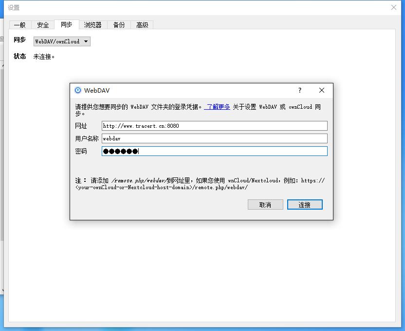 《Centos7+ Webdav+Enpass同步教程》